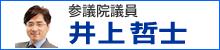 井上哲士(日本共産党参議院議員)