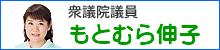 もとむら伸子(日本共産党衆議院議員)