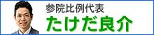 たけだ良介(日本共産党参院比例)